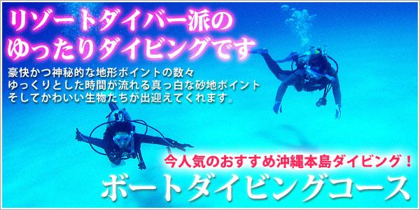 沖縄本島で満喫!