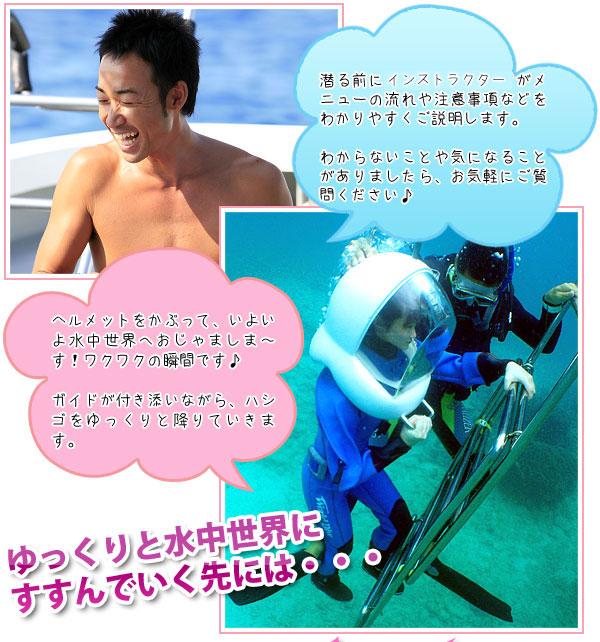 専用ヘルメットだけで気軽に水中散歩、「マーメイドツアー」!