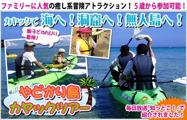 ファミリーに大人気の癒し系メニュー、やどかり島カヤックツアー!