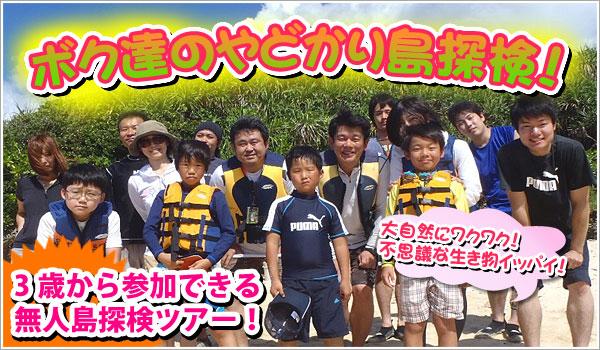 3歳から楽しめるやどかり島探検ツアー!