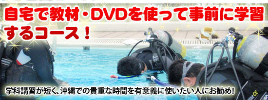 3日間コース!自宅で教材・DVDを使って事前に学習するコース!学科講習が短く、沖縄での貴重な時間を有意義に使いたい人にお勧め!
