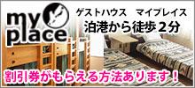 沖縄ゲストハウス マイプレイス