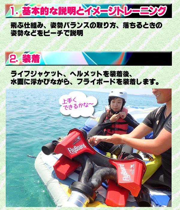 flyboard-img01.jpg