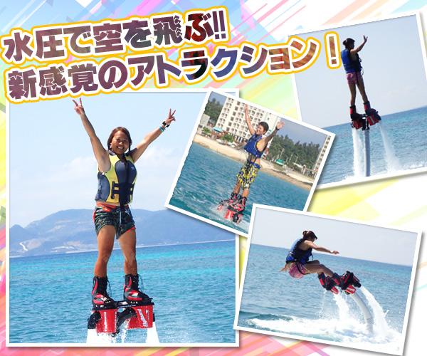flyboard-kt.jpg