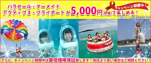 店舗移転&パラセールボート就航キャンペーン!最低価格保証!