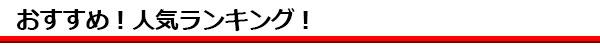 obi-おススメ人気ランキング!