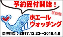 ほえーるウォッチング予約受付開始!開催期間:2017.12.23-2018.4.8